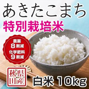 30年産新米 秋田県産 あきたこまち 特別栽培米 白米 10kg  慣行栽培比農薬8割減、化学肥料9割減 農家直送|hanatsukafarm