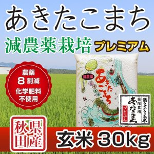 除草剤を1回しか使用せず、有機肥料のみの栽培を減農薬栽培としております。 「プレミアム」は通常より一...