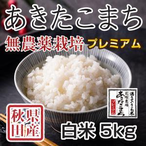【新米予約】 白米 令和3年産新米 秋田県産 あきたこまち 無農薬栽培プレミアム 5kg 農家直送|hanatsukafarm
