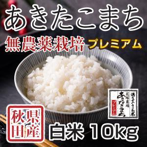 【新米予約】 白米 令和3年産新米 秋田県産 あきたこまち 無農薬栽培プレミアム 10kg 農家直送|hanatsukafarm