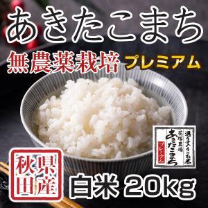 白米 令和3年産新米 秋田県産あきたこまち 無農薬栽培プレミアム 20kg 農家直送|hanatsukafarm