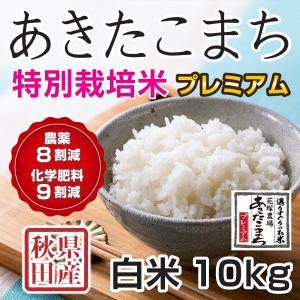 30年産新米 秋田県産 あきたこまち 特別栽培プレミアム 白米 10kg  慣行栽培比 農薬8割減、化学肥料9割減 農家直送|hanatsukafarm