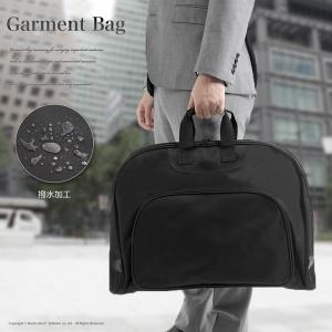 スーツ出張や冠婚葬祭など大切な衣装の持ち運びに必要なガーメントバッグ。 シンプルで使いやすく大きなラ...