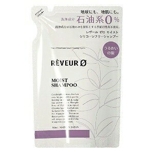 Reveur0(レヴール ゼロ) モイスト シリコーンフリー シャンプー 〈詰替〉 (380mL)(...
