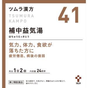 【第2類医薬品】ツムラ漢方 補中益気湯エキス顆粒 (1.875g×48包)