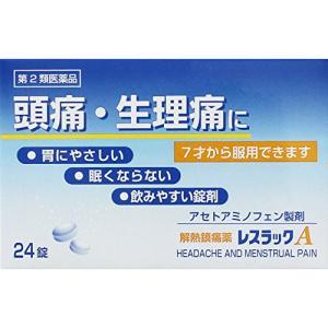 【第2類医薬品】レスラックA 24錠【タイレノールAと同じ有効成分アセトアミノフェン配合】(4987239155212)の画像
