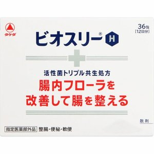 【指定医薬部外品】ビオスリーH 36包【2個セット】【お取り寄せ】(4987910710600-2)