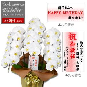 立札orメッセージカード【単品販売不可・胡蝶蘭と一緒にご購入ください】|hanayaka