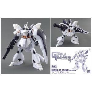模型戦士ガンプラビルダーズHG1/144白サザビーGPBカラー