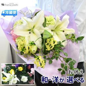 大切なご先祖さまへ・・・。 真心を込めてお供えのお花を贈りませんか? ユリや菊などの5種類のお花とグ...