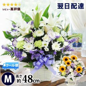お悔やみの生花アレンジメント。急なご不幸のお知らせにも新鮮なお花でお供えのお花を製作、翌日(一部地域...