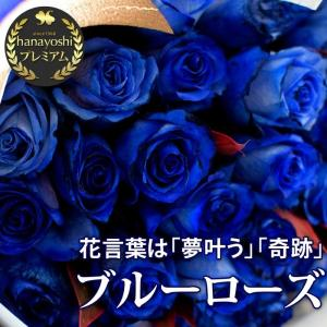 青 バラ 花束〜5本以上から60本まででお好きな本数で 一週間後以降でお届け 青バラ 青いバラ ブルーローズ
