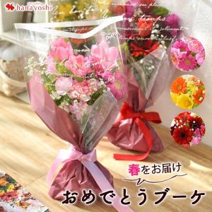 チューリップ5本と春のお花の花束 ブーケ 選べる3色チューリップのおめでとうブーケ 3月末迄 花 誕生日 プレゼント 卒業祝い 退職祝い 女性 男性