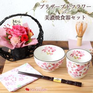 敬老の日 プレゼント ギフト 花 和風プリザーブドフラワーとお花の食器ギフトBOX プリザーブドフラワー 茶碗 雑貨 祖母 70代 80代|hanayoshi-y