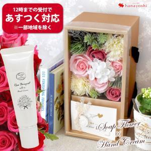 母の日ギフト プレゼント ソープフラワー ボックスナチュール と花由オリジナル「花屋のお守りローズブーケのハンドクリーム」のセット|hanayoshi-y