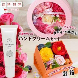 あすつく対応 プレゼント 花 ギフト 選べる ソープフラワー を使った お花 と花由オリジナル 花屋のお守りローズブーケのハンドクリーム|hanayoshi-y