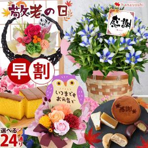 敬老の日 プレゼント 花 ギフト 早割 選べる18撰 りんどう、白寿、におい桜 など花 6種&和菓子福袋、カステラ、海産セットなど3種から選べるお花とグルメセット|hanayoshi-y