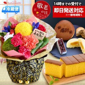 早割 敬老の日 プレゼント 花 <そのままブーケ か 生花アレンジメント> と<スイートポテト&マロン 和菓子詰合せ 海老せん>から選べるセット 冷蔵便でお届け|hanayoshi-y