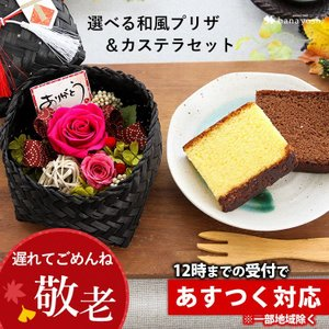 敬老の日 ギフト プレゼント 花 和風デザインのプリザーブドフラワーと選べるぷち和菓子セット お花とお菓子 花とスイーツ 祖父 祖母 贈り物|hanayoshi-y