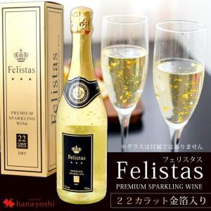お花にプラスワン  ラテン語で「幸福」を意味する フェリスタス 金箔入りスパークリングワイン 750...