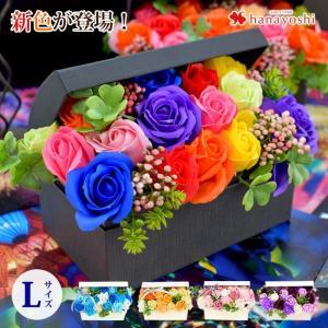 トレジャーボックス ソープフラワー<Lサイズ> シャボンフラワー ギフト 誕生日 プレゼント 女性 母 女友達 花 結婚祝い フラワーボックス