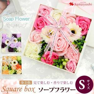 スクエアボックス ソープフラワー<Sサイズ> ギフト シャボンフラワー 誕生日 プレゼント 女性 花 結婚祝い 記念日 フラワーボックス 石けん  あすつく対応