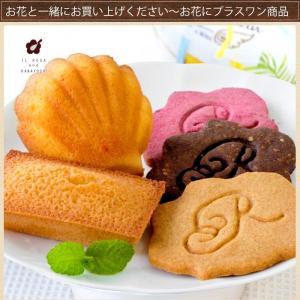 地元徳島の人気洋菓子店イルローザの焼き菓子詰め合...の商品画像
