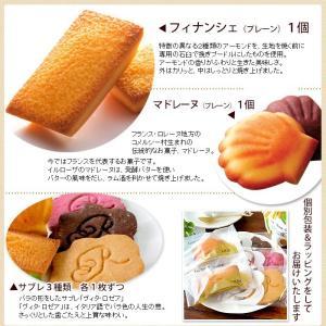 地元徳島の人気洋菓子店イルローザの焼き菓子詰め...の詳細画像1