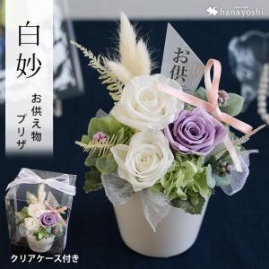 枯れないお花のお供え用アレンジメント。洋風のインテリアに最適。  【内容】プリザーブドフラワーローズ...