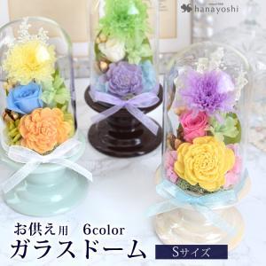 長い期間飾っていただける枯れないお花「プリザーブドフラワー」のお供え花をガラスドームの中にアレンジし...