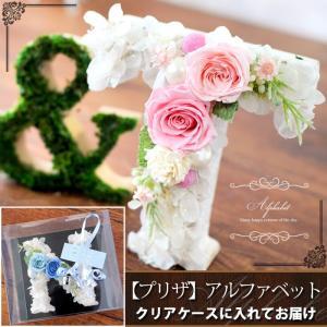 プリザーブドフラワー ギフト 結婚祝い 結婚式 誕生日 プレゼント ブリザードフラワーホコリよけになるクリアケース付に アルファベット イニシャルなどに