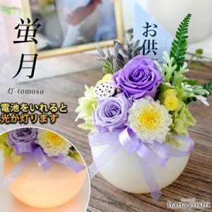 プリザーブドフラワー 仏花 お供え お悔やみ ふんわり灯る NEW 蛍月 お供えアレンジ 仏壇 LEDライト 光る  あすつく対応 ブリザードフラワー