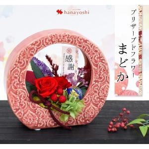 あすつく対応 敬老の日 花 プレゼント ギフト 和風 プリザーブドフラワー まどか ブリザードフラワー|hanayoshi-y