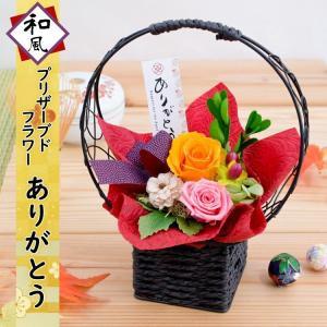 あすつく対応 敬老の日 花 プレゼント ギフト 和風 プリザーブドフラワー ありがとう ブリザードフラワー|hanayoshi-y