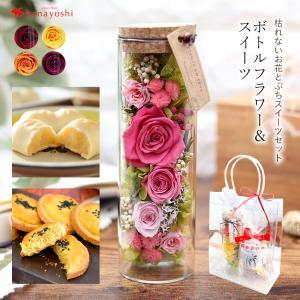 花とスイーツ 送料無料 ボトルフラワー 選べる4色 プリザーブドフラワーとぷちスイーツセット マンマ...