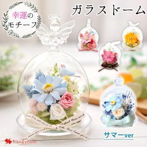 プリザーブドフラワー ギフト プレゼント 幸運のモチーフ付 選べる3種 ガラスドーム バラ 誕生日プレゼント 結婚祝い フラワーギフト ラッキーアイテム