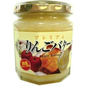 信州 プレミアム りんごバター 国産りんご使用 瓶200g