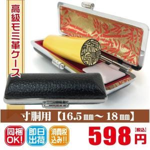 印鑑ケース ハンコケース 16.5mm 18mm用 高級モミ皮ケース 会社設立 個人実印 安い 印章 ポイント消化|hanco-style
