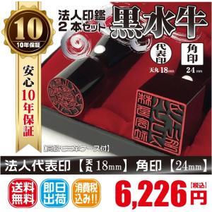 代表印18mm(天丸)角印24mm はんこ 黒水牛 印鑑 |hanco-style