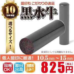 印鑑 認印 はんこ 個人認印 10.5mm 12mm 13.5mm 15mm 黒水牛 |hanco-style