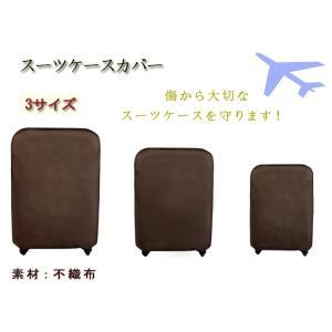 スーツケース・キャリーバッグ・キャリーケース・旅行カバン・トランク用 保護カバー