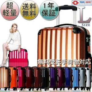 スーツケース 大型 Lサイズ TSAロック搭載・ 旅行かばん・キャリーバッグ・ アウトレット 6202 送料無料