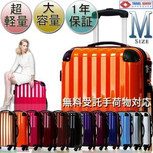 スーツケース 中型 超軽量・Mサイズ・TSAロック搭載・旅行かばん・キャリーバッグ・1年保障 6202D 送料無料