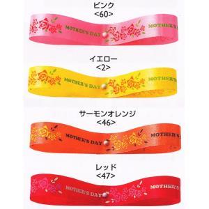 東京リボン マザーローズ 約12mm×25m リボン 母の日 贈答 ギフト プレゼント ラッピング用品 花束 アレンジメント 装飾|handcraft