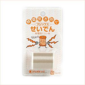 フジックス せいでん(制電性ミシン糸) 除電糸 静電気 縫い糸 r|handcraft