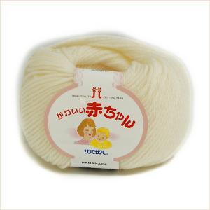 毛糸 ベビー かわいい赤ちゃん ベビーニット ウォッシャブル 手編み 編み物 合太 秋冬毛糸 ハマナカ毛糸