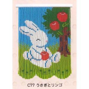 ビーズ のれん キット スキルきゃんでぃC77 うさぎとリンゴ 元廣|handcraft