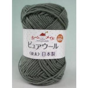 毛糸 ハマナカ毛糸 同色10玉1袋単位 HM ピュアウール(並太)|handcraft