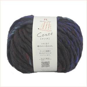 毛糸 ウール100% 超極太 コンテ ハマナカ|handcraft