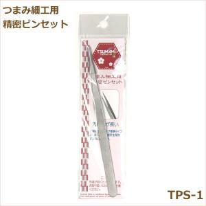 ネコポス対象商品です。  つまみ細工用精密ピンセットです。 先端部及び全長が標準タイプより長く、細か...